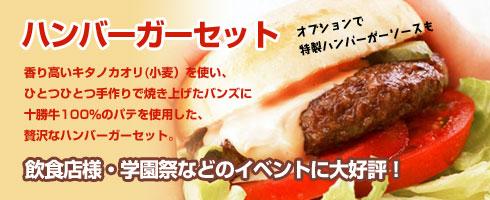 ハンバーガーセット
